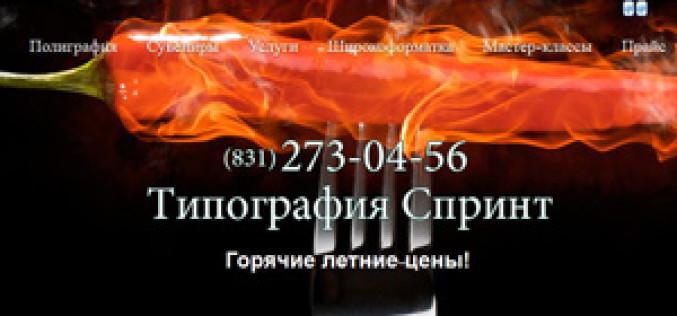 Типографии Нижнего Новгорода