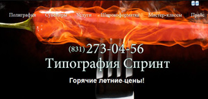 tipografii-nizhnego-novgoroda
