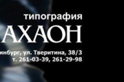 Типография Екатеринбург