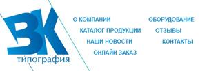типография ВК