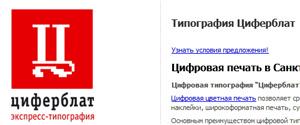типография циферблат