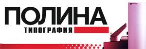 типография полина