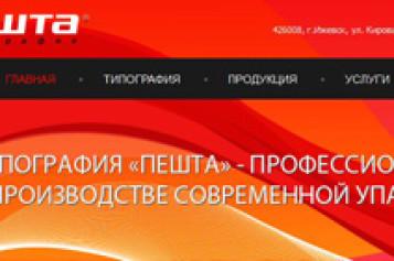 Типографии Ижевска