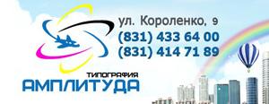 Нижний Новгород печать