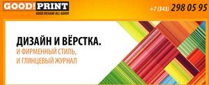typografiya-ekaterinburg