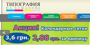 типография на бажанова