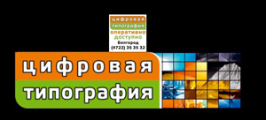 типография Белгород