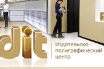 Типографии Донецка