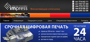 типография импрэс