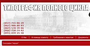 аврора типография