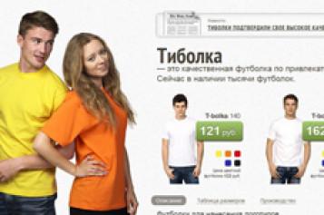 Печать на футболках Москва