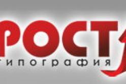 Типографии Челябинска адреса