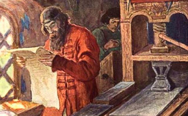 Федоров, Иван, печатник
