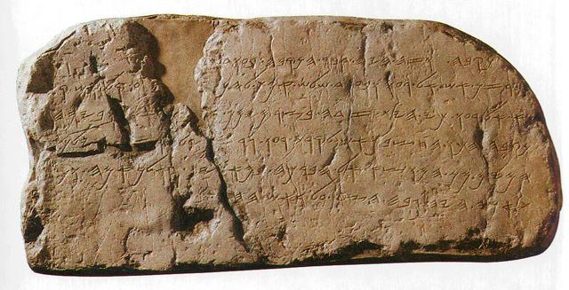 надписи, камни