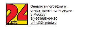 Типография 24принт