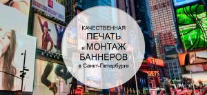 Печать баннеров Санкт Петербург