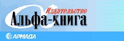 Альфа-книга издательство