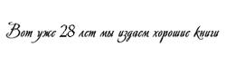 Текст издательство