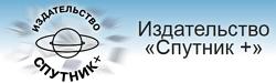 Спутник + издательство