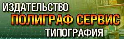 Полиграф сервис издательство