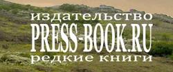 Пресс-бук издательство