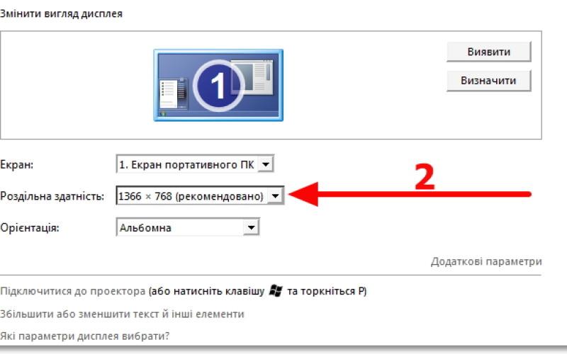 Как изменить разрешение экрана на Виндовс 7