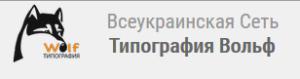 Львів, поліграфія, друк