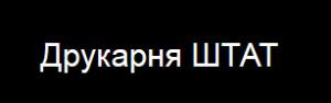 друкарня, Львів