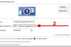 Як змінити розширення екрану на Віндовс 7